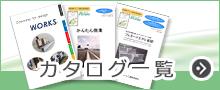 製品カタログダウンロード 弊社取扱製品のカタログが一覧でご覧いただけます。