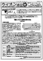 ライオン通信 No.00001