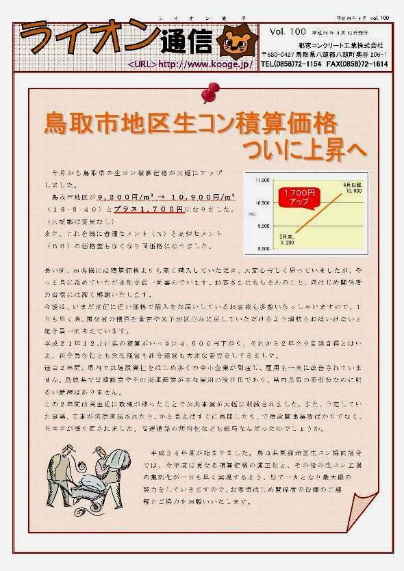 ライオン通信 No.00100