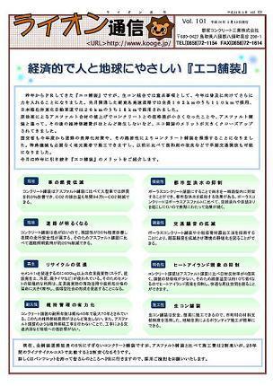 ライオン通信 No.00101