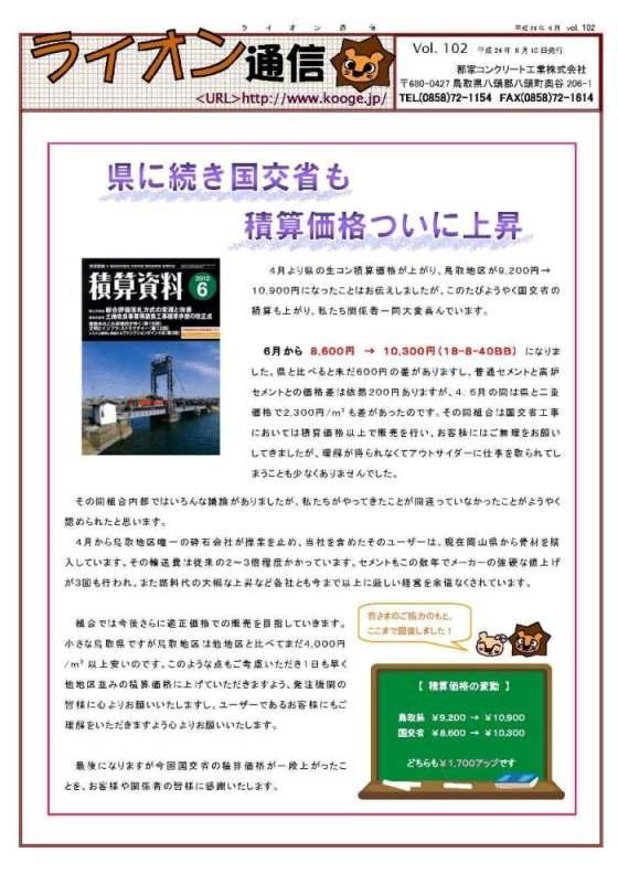 ライオン通信 No.00102
