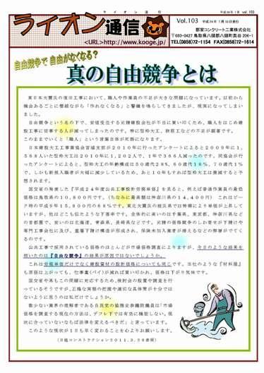ライオン通信 No.00103