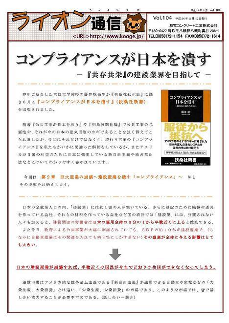 ライオン通信 No.00104