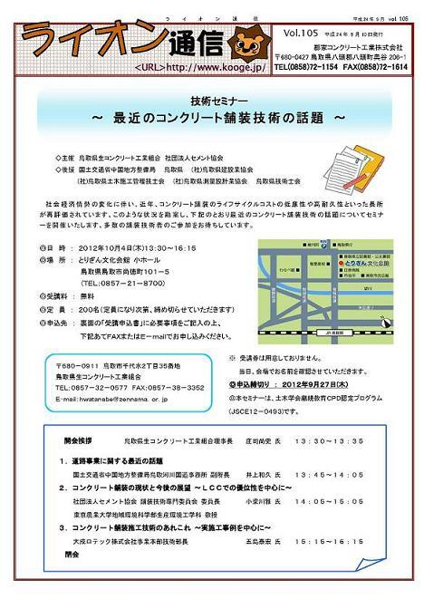 ライオン通信 No.00105