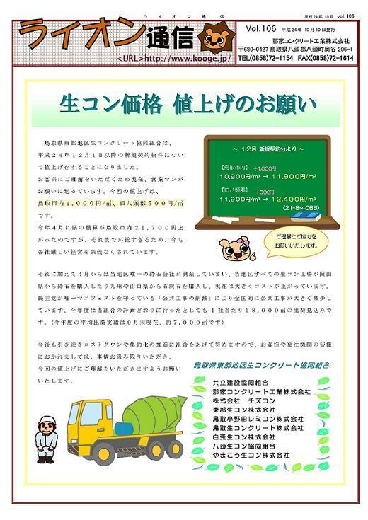 ライオン通信 No.00106