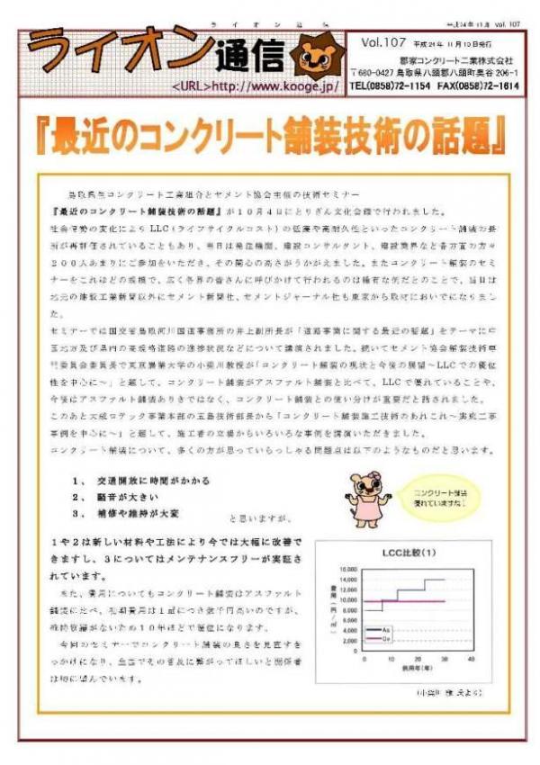 ライオン通信 No.00107