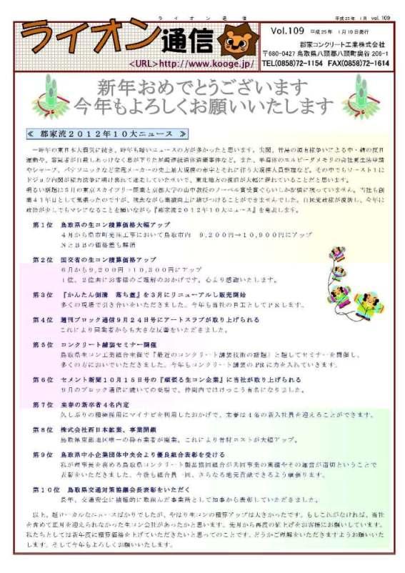 ライオン通信 No.00109