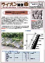 ライオン通信 No.00011