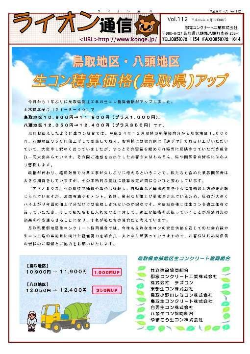 ライオン通信 No.00112