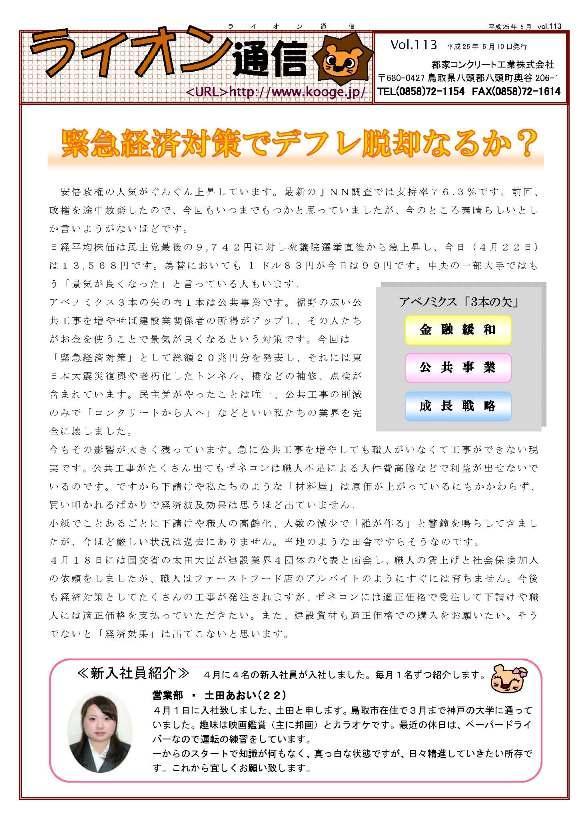 ライオン通信 No.00113