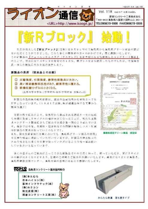 ライオン通信 No.00118