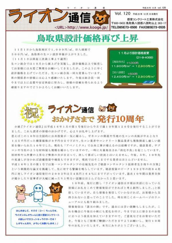 ライオン通信 No.00120