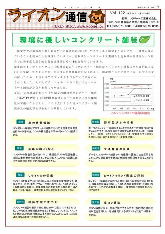 ライオン通信 No.00122