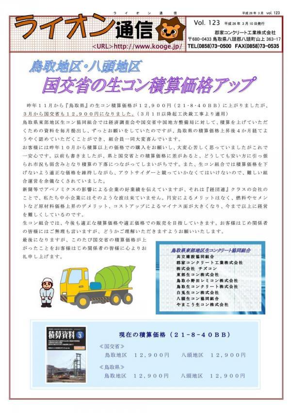 ライオン通信 No.00123