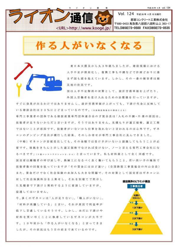 ライオン通信 No.00124