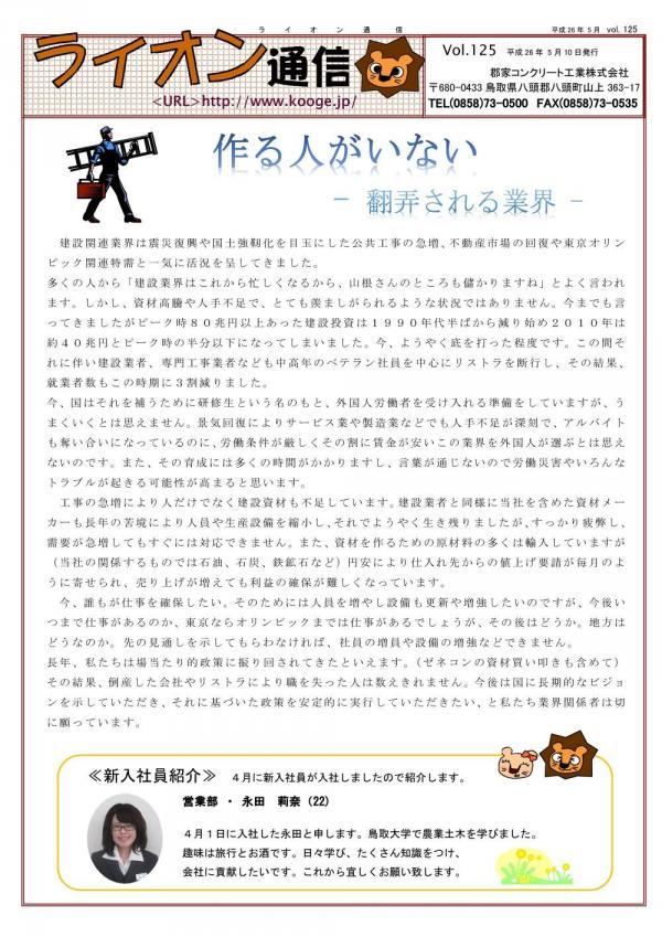 ライオン通信 No.00125