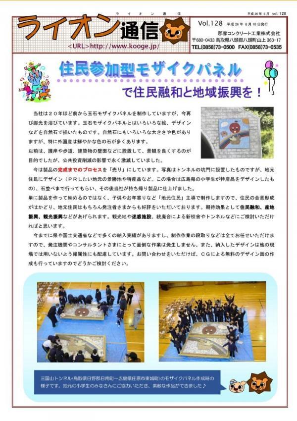 ライオン通信 No.00128