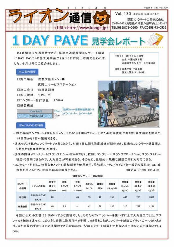 ライオン通信 No.00130