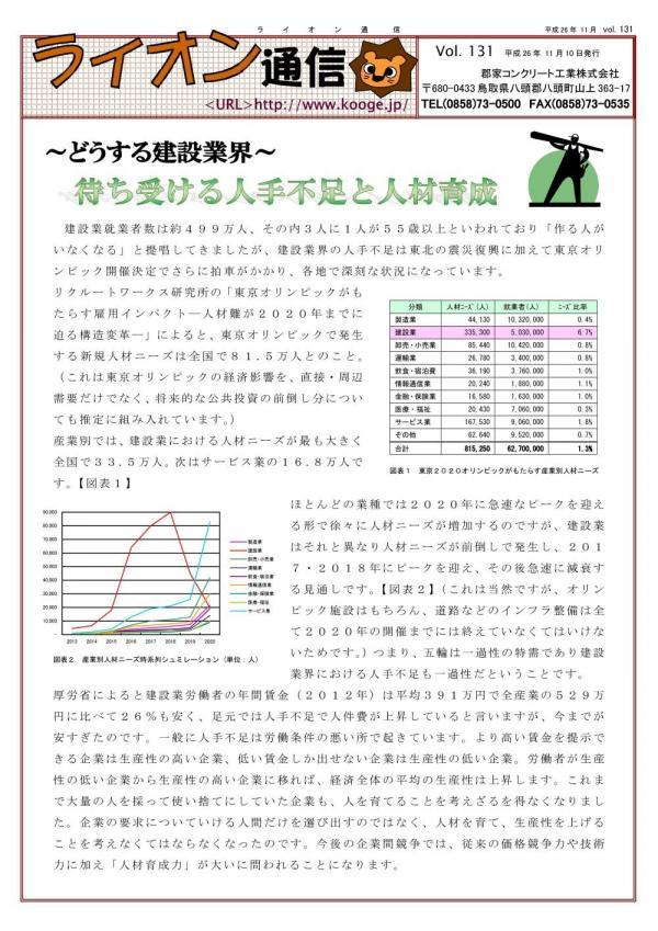 ライオン通信 No.00131