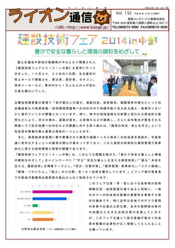 ライオン通信 No.00132