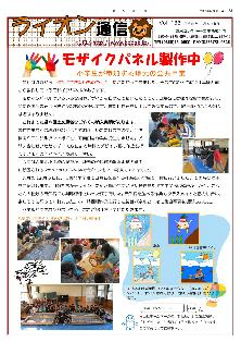 ライオン通信 No.00133