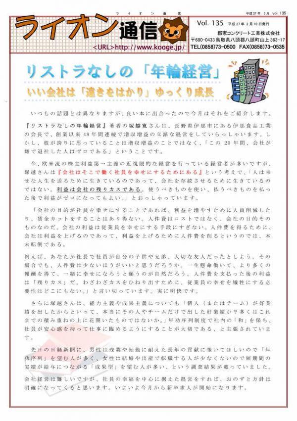 ライオン通信 No.00135