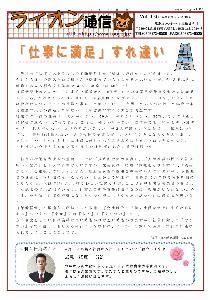 ライオン通信 No.00136