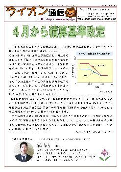 ライオン通信 No.00137