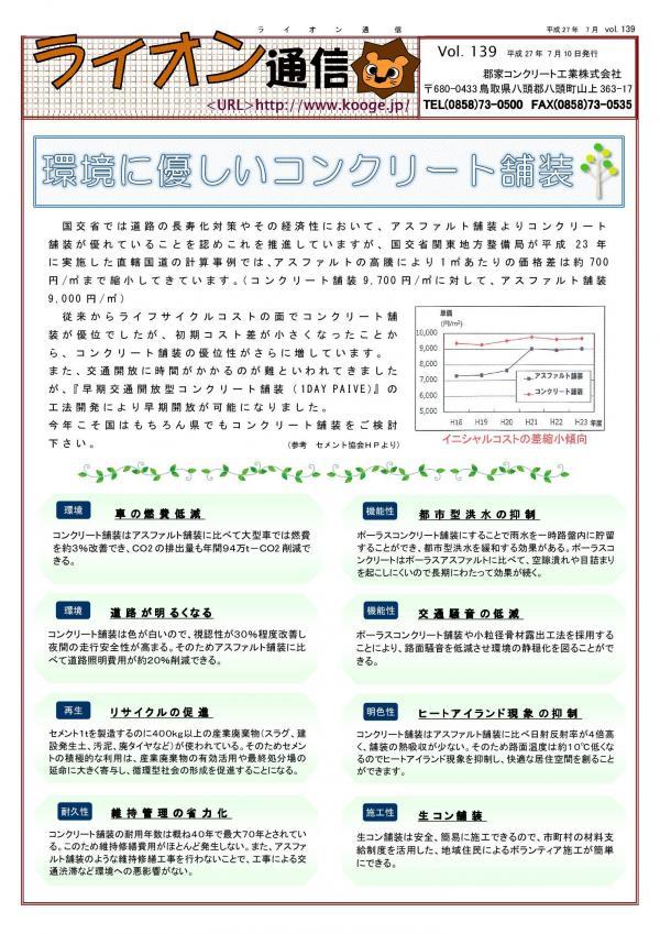 ライオン通信 No.00139