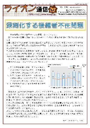 ライオン通信 No.00140