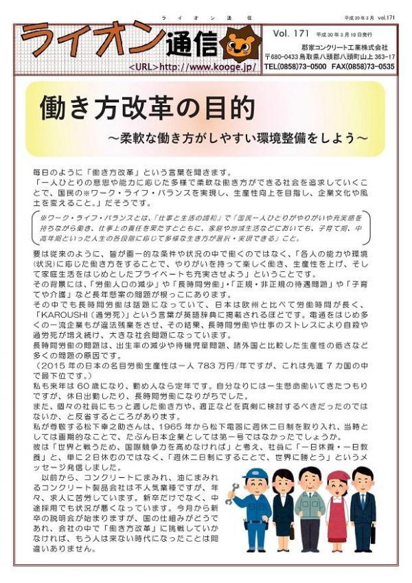 ライオン通信 No.00171
