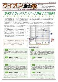ライオン通信 No.00174