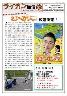 ライオン通信 No.00175