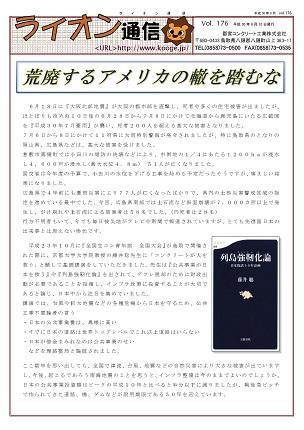 ライオン通信 No.00176