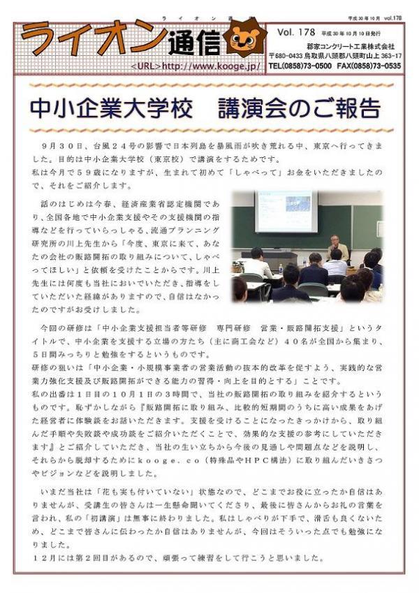 ライオン通信 No.00178