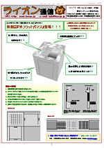 ライオン通信 No.00019