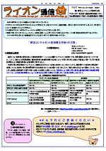 ライオン通信 No.00002