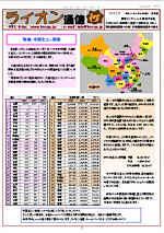 ライオン通信 No.00020