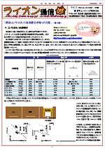 ライオン通信 No.00003