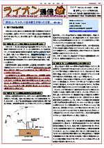 ライオン通信 No.00004