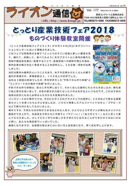 ライオン通信 No.00177
