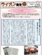 ライオン通信 No.00006