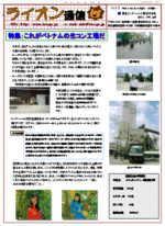 ライオン通信 No.00008