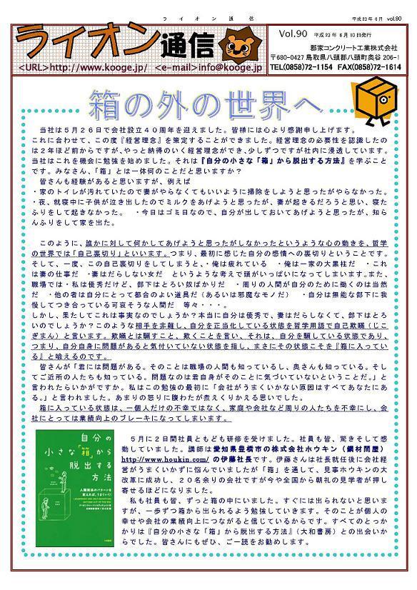 ライオン通信 No.00090