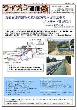 ライオン通信 No.00091