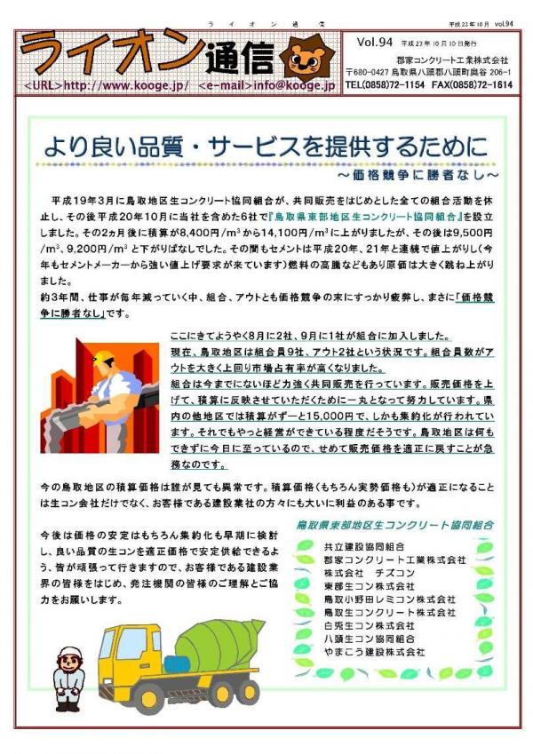 ライオン通信 No.00094