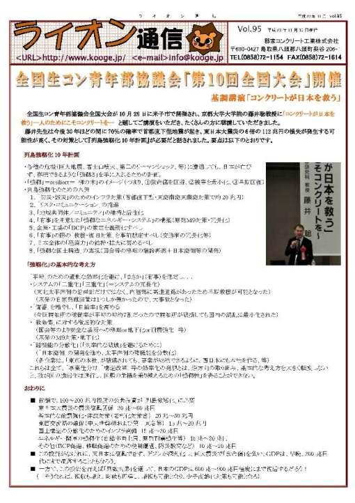 ライオン通信 No.00095