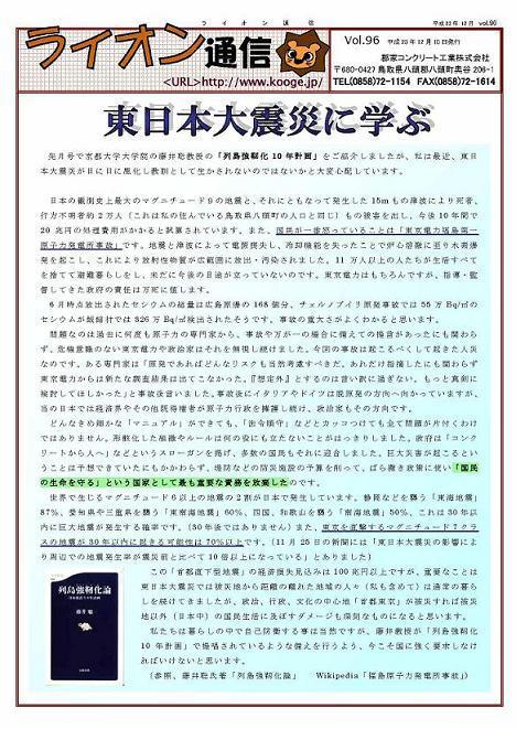 ライオン通信 No.00096