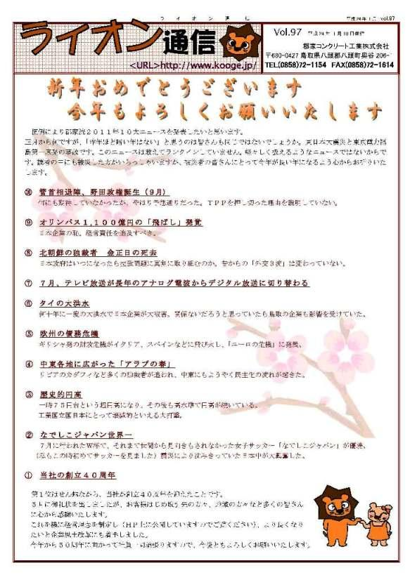 ライオン通信 No.00097