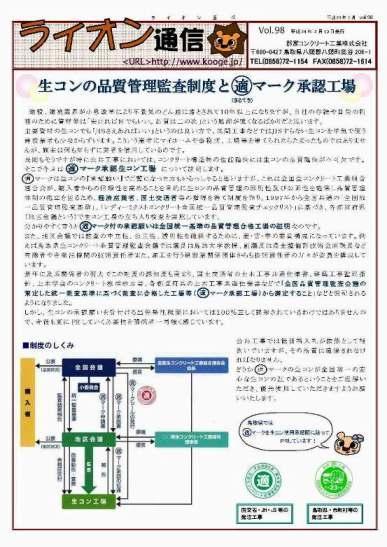 ライオン通信 No.00098